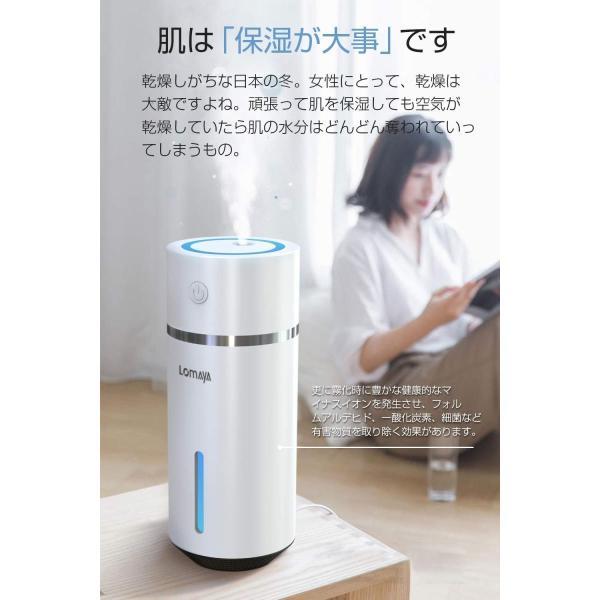 LOMAYA 加湿器 卓上 超音波式 静音 usb給電式 空焚き防止 空気清浄 花粉症 肌荒れ対策 240ml ホワイト M1P|takes-shop|11