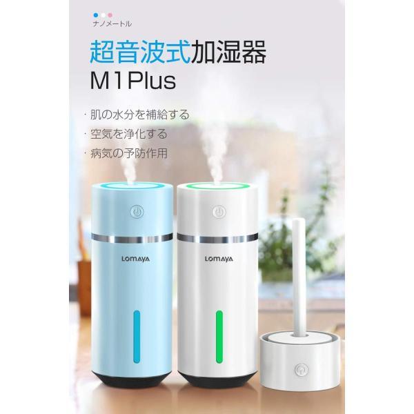 LOMAYA 加湿器 卓上 超音波式 静音 usb給電式 空焚き防止 空気清浄 花粉症 肌荒れ対策 240ml ホワイト M1P|takes-shop|14
