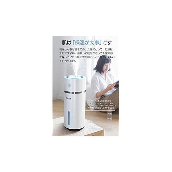 LOMAYA 加湿器 卓上 超音波式 静音 usb給電式 空焚き防止 空気清浄 花粉症 肌荒れ対策 240ml ホワイト M1P|takes-shop|04