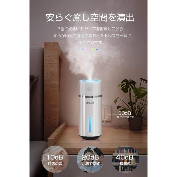 LOMAYA 加湿器 卓上 超音波式 静音 usb給電式 空焚き防止 空気清浄 花粉症 肌荒れ対策 240ml ホワイト M1P|takes-shop|10