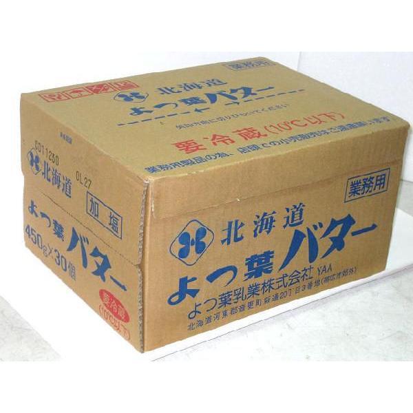 2021年12月6日以降賞味期限 【よつ葉】北海道よつ葉バター★加塩450g 30個入り 業務用