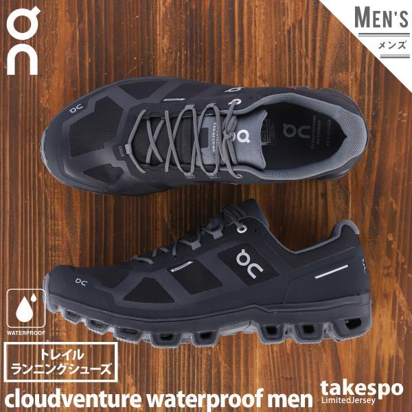 オン スニーカー メンズ On 長距離 ランニング 防水 はっ水 トレイルランニング トレイル トレラン レインシューズ Cloudventure Waterproof 2299951M 送料無料