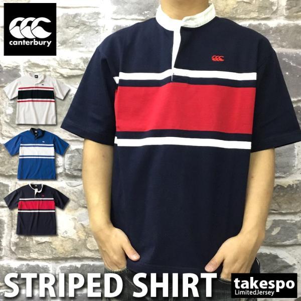 カンタベリー Tシャツ メンズ 上 CANTERBURY ラガーシャツ ノーカラー ストライプ ラグビー 半袖 新作|takespo
