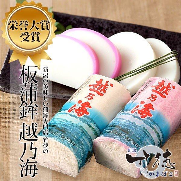 越乃海紅白詰合せ 紅白2本セット taketoku-kamaboko