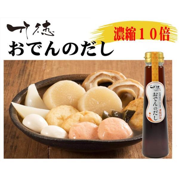 濃縮おでんのだし新潟の老舗かまぼこ店竹徳の「おでんのだし」|taketoku-kamaboko