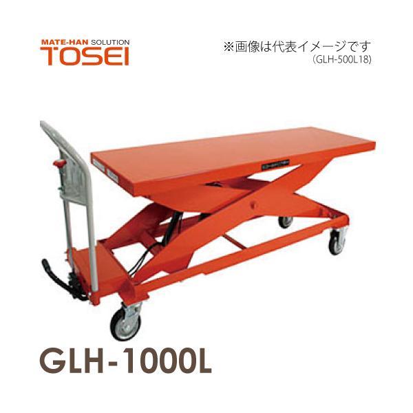 東正車輌 昇降台車 1000kg GLH-1000L 油圧.足踏式 ゴールドリフター