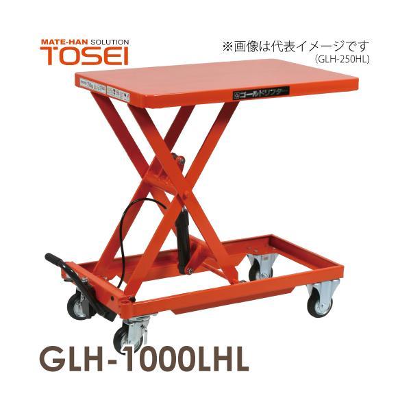 東正車輌 昇降台車(ハンドルレス) 1000kg GLH-1000LHL 油圧.足踏式 ゴールドリフター