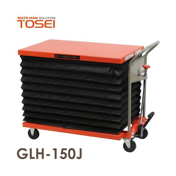 東正車輌 昇降台車 油圧・足踏式 ゴールドリフター 150kg ジャバラ付 GLH-150J