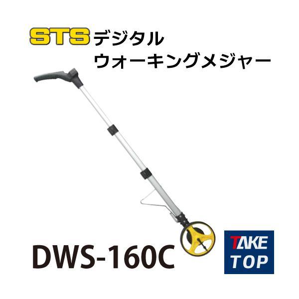 STS デジタルウォーキングメジャー DWS-160C 車輪直径:160mm