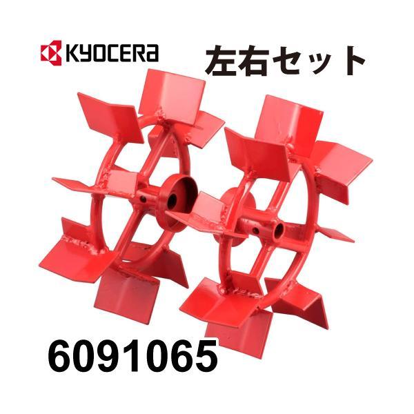 リョービ/RYOBI 培土けん引車輪 (左右セット) φ290 カルチベータ用 6091065