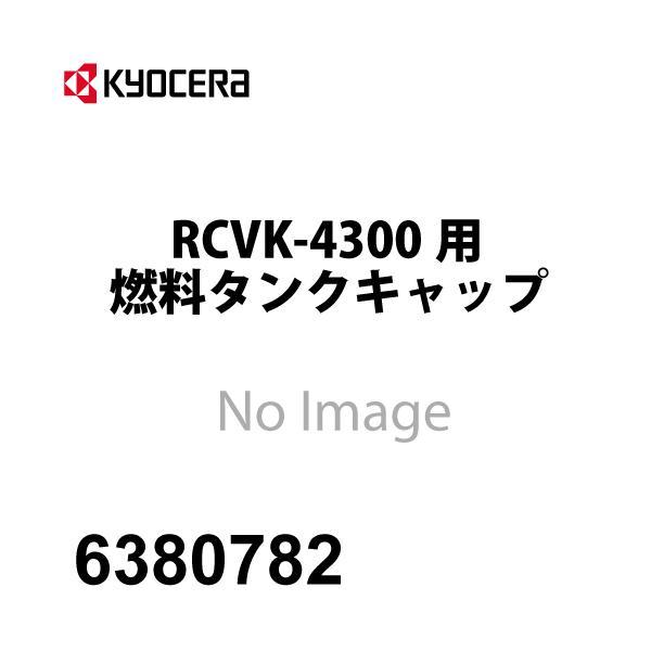 リョービ/RYOBI RCVK-4300用 燃料タンクキャップ 6380782 / DB25907
