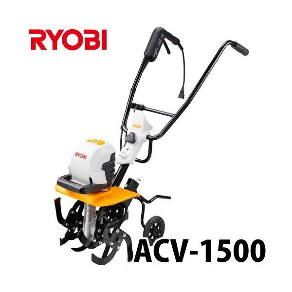 リョービ/RYOBI カルチベータ 耕うん機 電気式 パワフル 低騒音設計 2段変速 ACV-1500