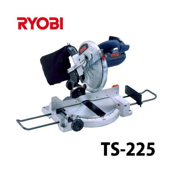 リョービ/RYOBI卓上丸のこTS-225片側傾斜集じん機構