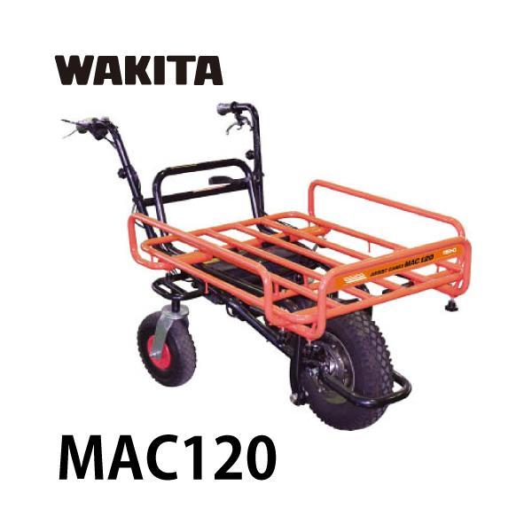 ワキタ (配送先法人限定) 運搬車 アシストキャリーらくらく君 MAC120 電動式運搬車 質量:48kg(バッテリー、パイプ荷台含む)