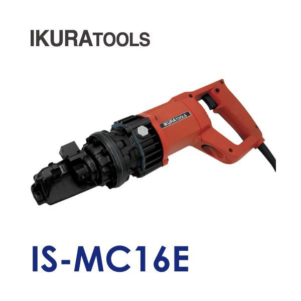 育良精機 スーパーミニカッター IS-MC16E 電動油圧式鉄筋カッター