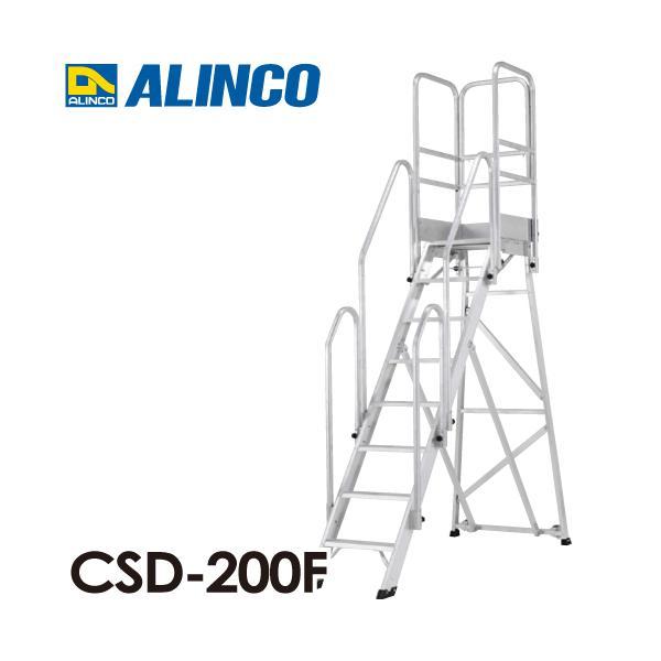 アルインコ/ALINCO 折りたたみ式作業台 CSD-200F フル手すりセット付 最大使用質量:120kg