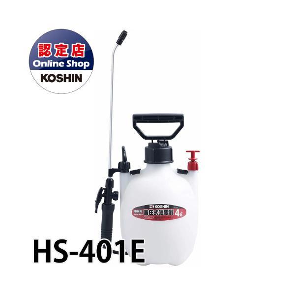 工進/KOSHIN 蓄圧式 噴霧器 消毒用 タンク容量 4L 一段一頭口 ノズル38cm ミスターオート HS-401E