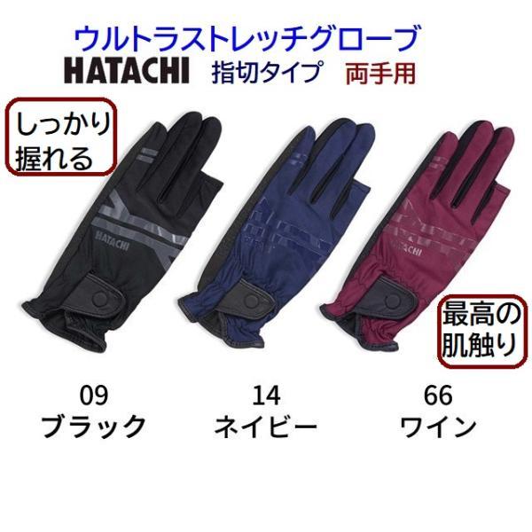 マレットゴルフグランドゴルフ用品ウルトラストレッチ手袋ハタチ磁石付可