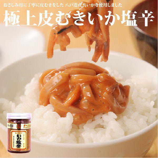 塩辛 皮むきいか塩辛 八戸港産真いかを丁寧に皮むきして使用しました|takewa