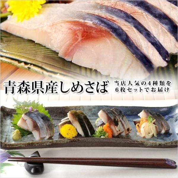 しめ鯖 青森県産しめさば4種6枚セット 当店人気のしめ鯖4種セット takewa