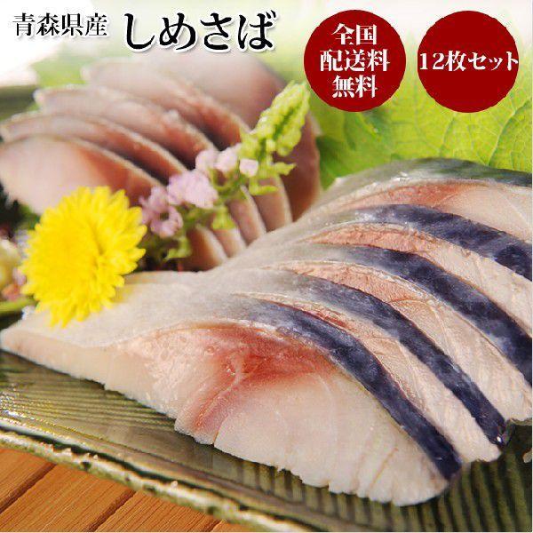 しめ鯖 青森県産しめさば 12枚入 旬の八戸前沖銀鯖を使用ました takewa
