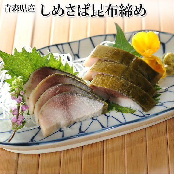 しめ鯖 青森県産しめさば 昆布締め  昆布の旨みが引き立ちます|takewa