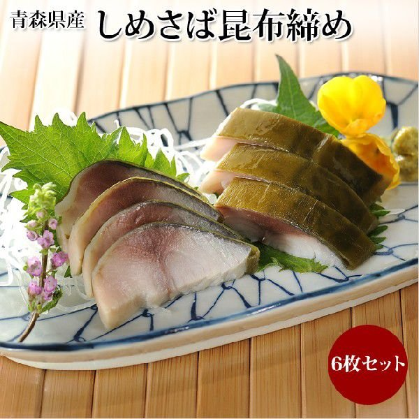 しめ鯖 青森県産しめさば 昆布締め 6枚入 昆布の旨みが引き立ちます|takewa