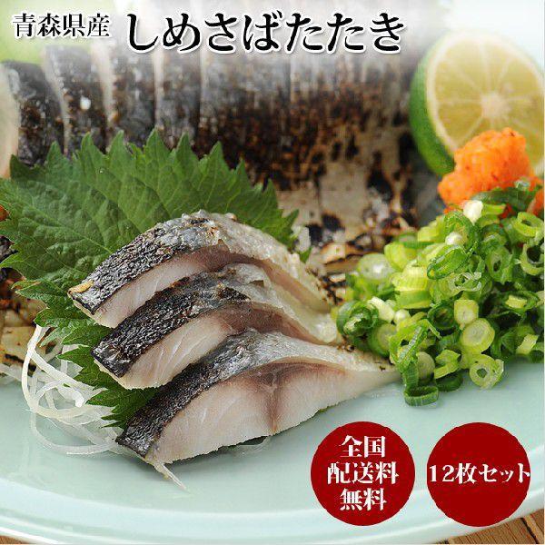 しめ鯖 青森県産しめさば たたき 12枚入 香ばしいしめ鯖(しめさば)の炙り takewa