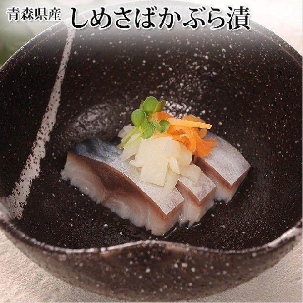 しめ鯖 青森県産しめさば かぶら漬 しめ鯖(しめさば)とかぶらの相性抜群|takewa