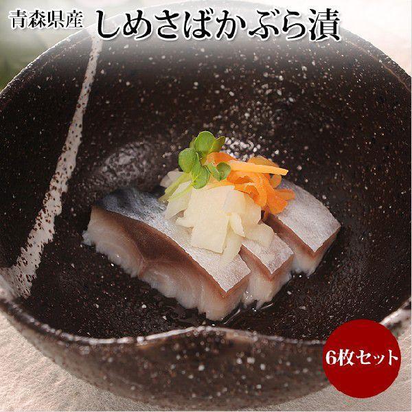 しめ鯖 青森県産しめさば かぶら漬 6枚入 しめ鯖(しめさば)とかぶらの相性抜群 takewa
