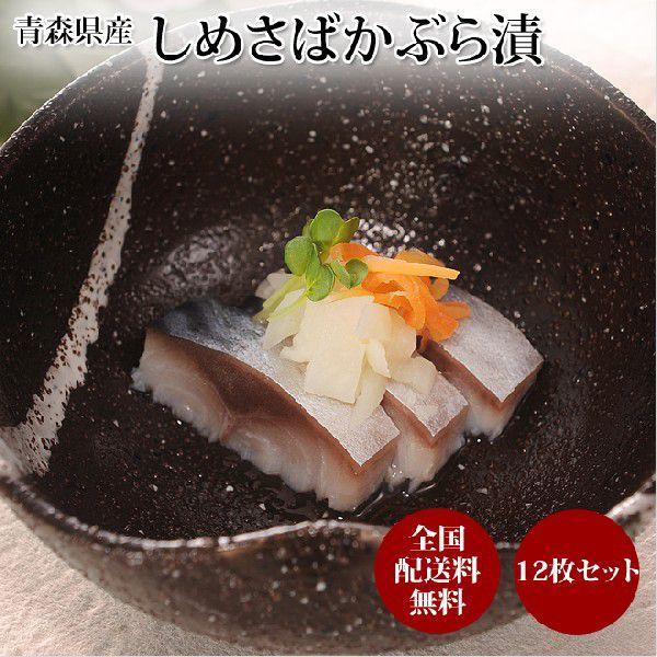 しめ鯖 青森県産しめさば かぶら漬 12枚入 しめ鯖(しめさば)とかぶらの相性抜群|takewa