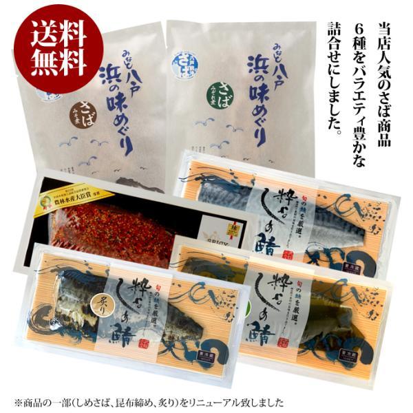 しめ鯖 鯖バラエティセット しめ鯖(しめさば)他バラエティ豊富な鯖セット|takewa|02