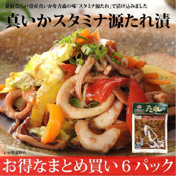 真いかスタミナ源たれ漬6パック入 −八戸港に水揚げされた新鮮な真いかを使用しました− takewa