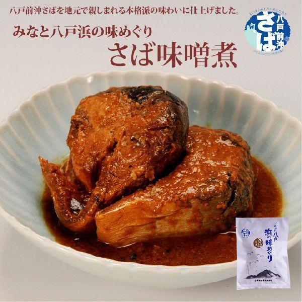 さば味噌煮 みなと八戸浜の味めぐり −いか・さばの町・八戸の味にこだわりました−|takewa