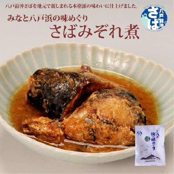 さばみぞれ煮 みなと八戸浜の味めぐり −大根おろしと共に上品な醤油味で柔らかく煮込みました。− takewa