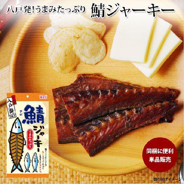 鯖ジャーキー  −八戸産の鯖(さば)を使用した旨みたっぷりのソフトジャーキーです− takewa