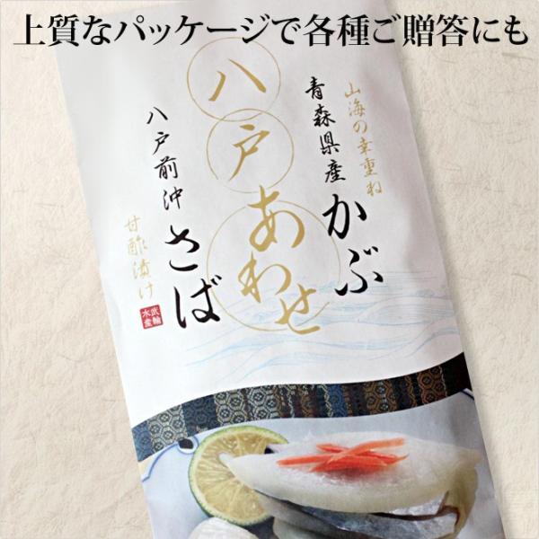 八戸あわせ −かぶとさばの甘酢漬け 八戸の山海の幸が織り成すハーモニー− takewa 02