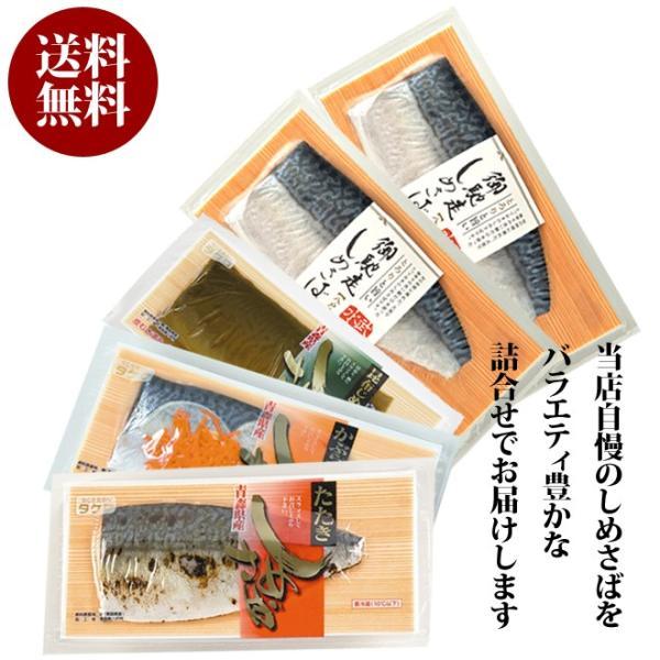 八戸しめさばセット −当店人気のしめさばをバラエティ豊富なセットでお届けします−|takewa|03