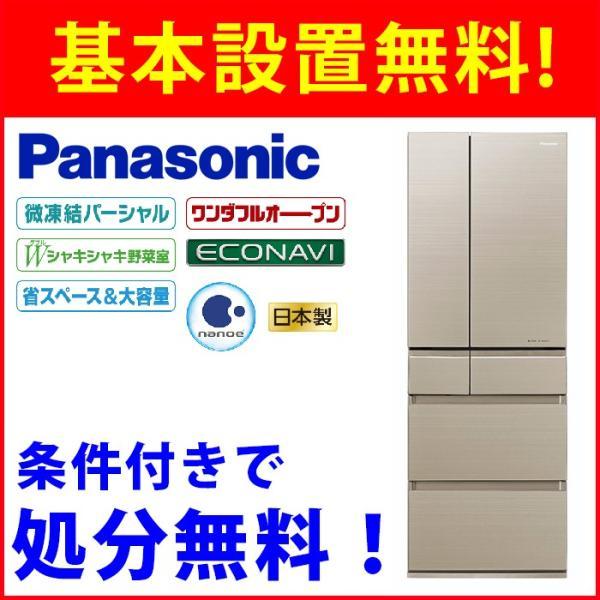 【送料無料】 PANASONIC NR-F503HPX-N [冷蔵庫(500L・フレンチドア)] マチュアゴールド