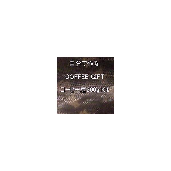 送料無料 自分で作る コーヒーギフト コーヒー豆  竹園ブレンド200g Kit