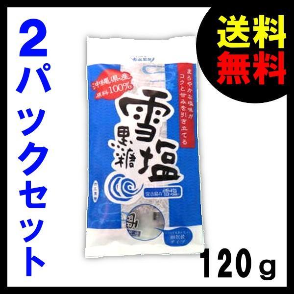 雪塩黒糖 沖縄県産 120g×2パックセット 送料無料