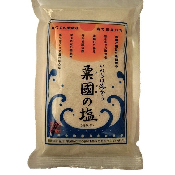 粟国の塩 500g×4袋 送料無料 宅急便コンパクト 沖縄の塩