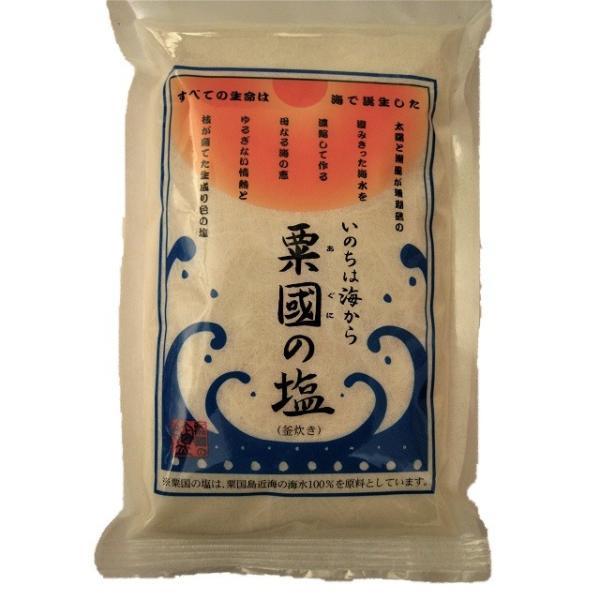 粟国の塩 500g×6袋 送料無料 宅急便コンパクト 沖縄の塩