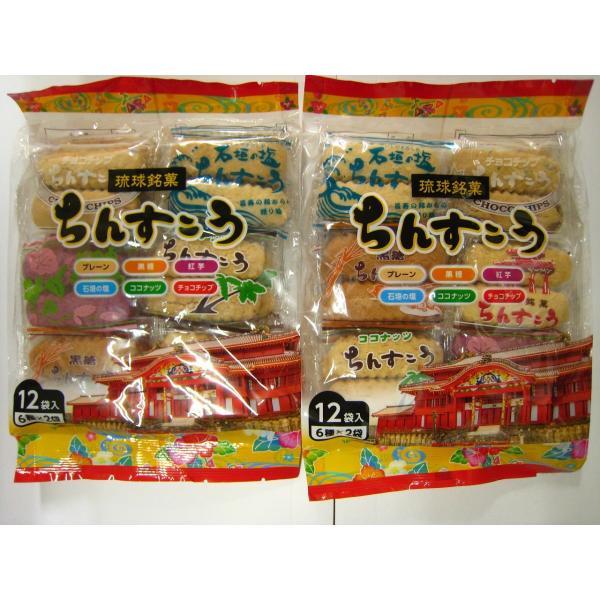 わけあり ちんすこう 名嘉眞製菓 琉球銘菓 (2本入×12小袋)×2袋セット 人気の名嘉眞ちんすこうがメール便で発送できるようになりました!