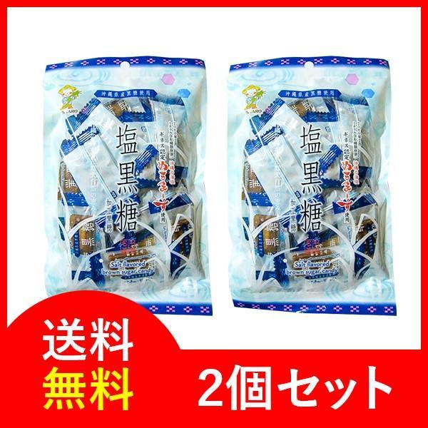 ぬちまーす 塩黒糖 個包装 110g×2 送料無料 沖縄県産 の塩と黒糖を使って作った甘しょっぱい黒糖菓子です。