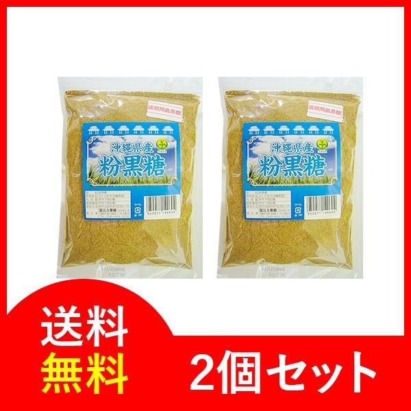 波照間 粉黒糖 500g×2 袋 送料無料 レターパックライト