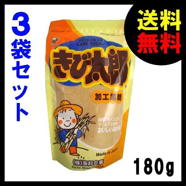 当店限定 粉黒糖 きび太郎 180g×3 砂糖 やわらかい甘み 万能酵素 コーヒー 製パン 料理 腸活 におすすめ 送料無料