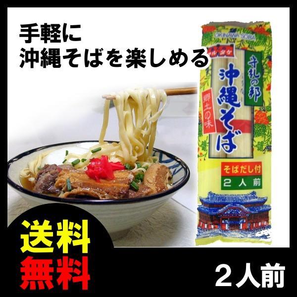 沖縄そば 守礼の邦 郷土の味  乾麺 スープ付 2人前 送料無料 メール便 マルタケ