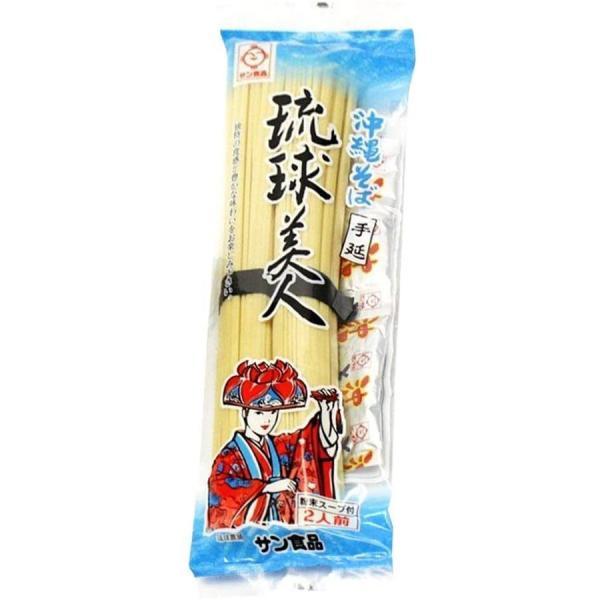 サン食品 沖縄そば 乾麺 琉球美人200g×2袋 だし付 船メール便特価