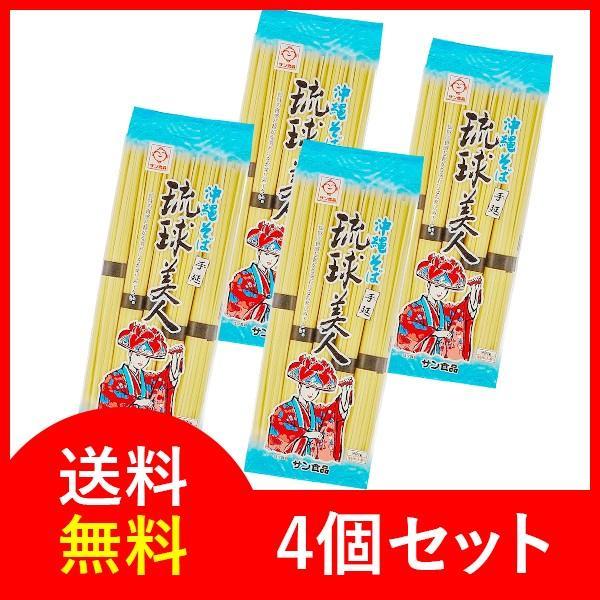 サン食品 沖縄そば 琉球美人 乾麺 900g×4袋 送料無料 宅急便 マツコの知らない世界